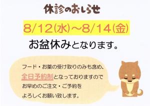 お盆のお休み2020.8