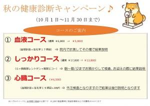 2020秋壁ポスター犬_page-0001